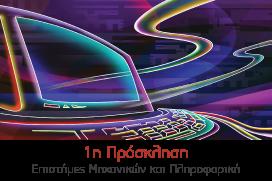 1h-prosklisi_banner