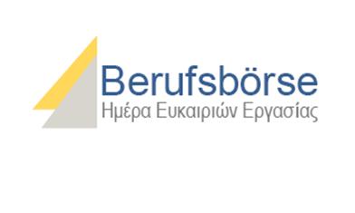 «Ημέρα Ευκαιριών Εργασίας» από τη Γερμανική Σχολή Αθηνών