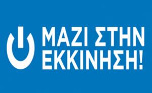 sev-mazi-stin-ekkinisi-logo-454280-450x276