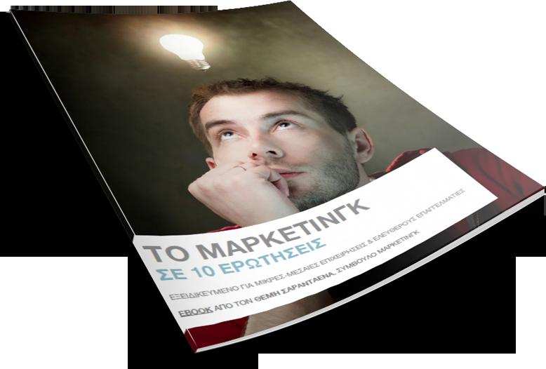 Δωρεάν ebook: Το μάρκετινγκ σε 10 ερωτήσεις