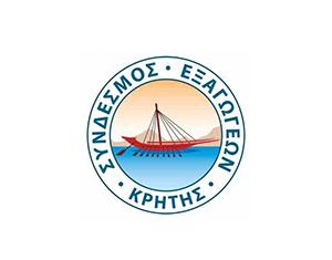 Επιδοτούμενα σεμινάρια από τον Σύνδεσμο Εξαγωγέων Κρήτης