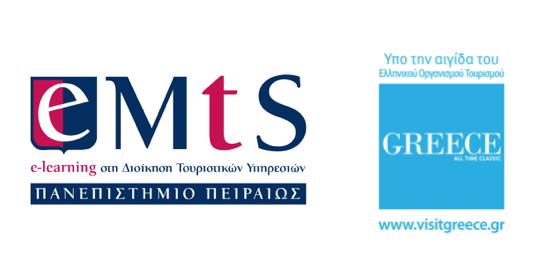 Πανεπιστήμιο Πειραιώς: E-Learning Πρόγραμμα με θέμα τον τουρισμό