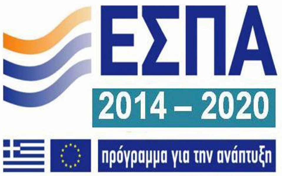 ΕΣΠΑ 2015: Τα τρία νέα προγράμματα!