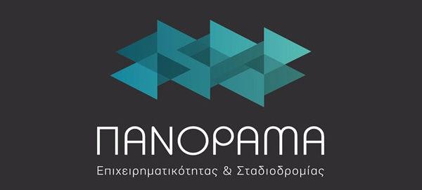 panorama_epixeirimatikotitas