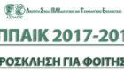 ΑΣΠΑΙΤΕ: Πρόσκληση για φοίτηση στο Ετήσιο Πρόγραμμα Παιδαγωγικής Κατάρτισης (ΕΠΠΑΙΚ) 2017 – 2018