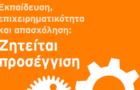 Ανάγκη ευθυγράμμισης μεταξύ της επιχειρηματικότητας, του εκπαιδευτικού συστήματος και των αναπτυξιακών προοπτικών της χώρας διαπιστώνει μελέτη των ΕΥ, Οικονομικού Πανεπιστημίου Αθηνών και Endeavor Greece