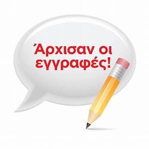 Ηλεκτρονικές Αιτήσεις Eγγραφής, Ανανέωσης Εγγραφής και Μετεγγραφής για  ΓΕ.Λ. και ΕΠΑ.Λ. 2019-20 - ΕducationGR |